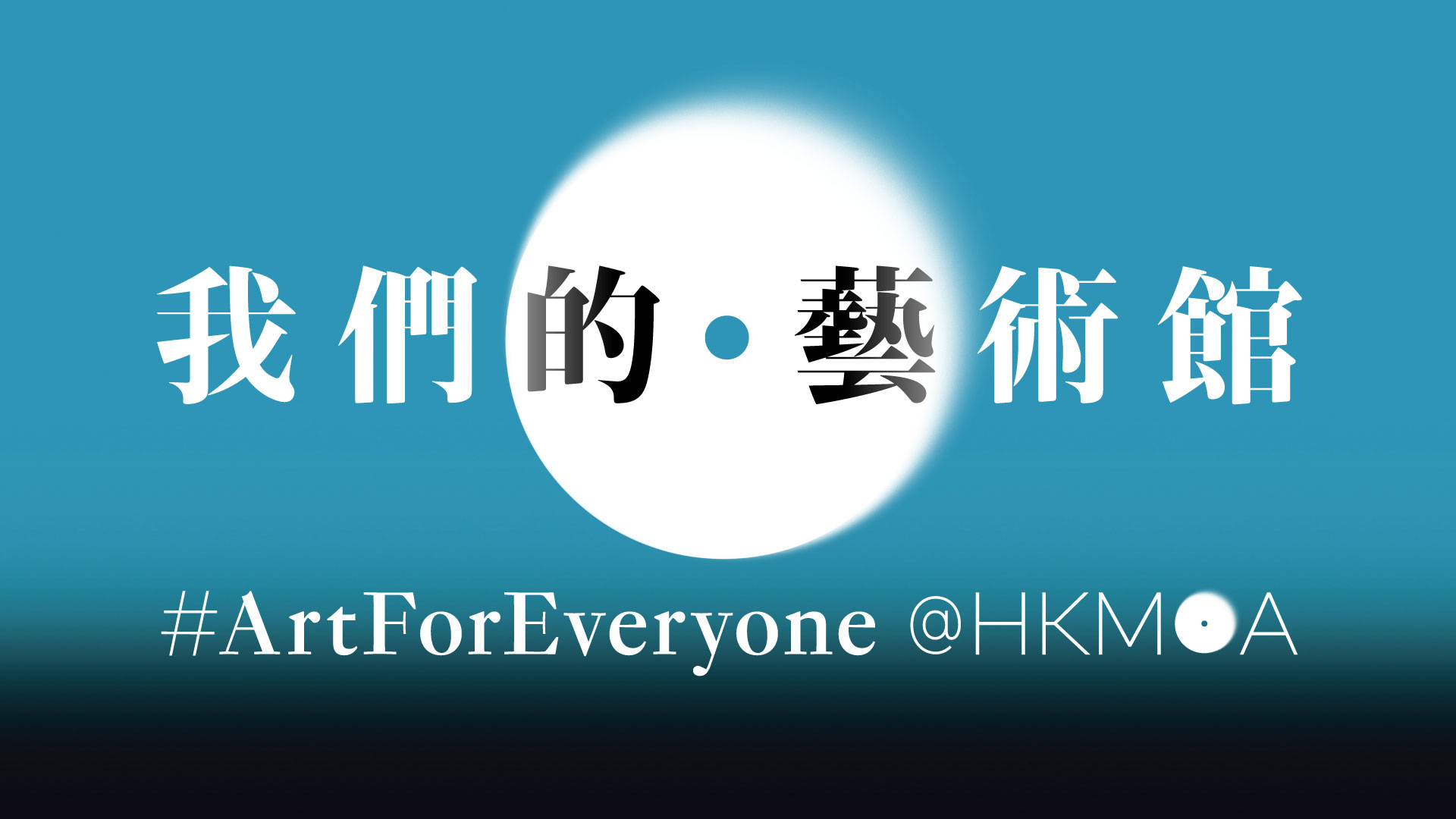 Art For Everyone @HKMoA