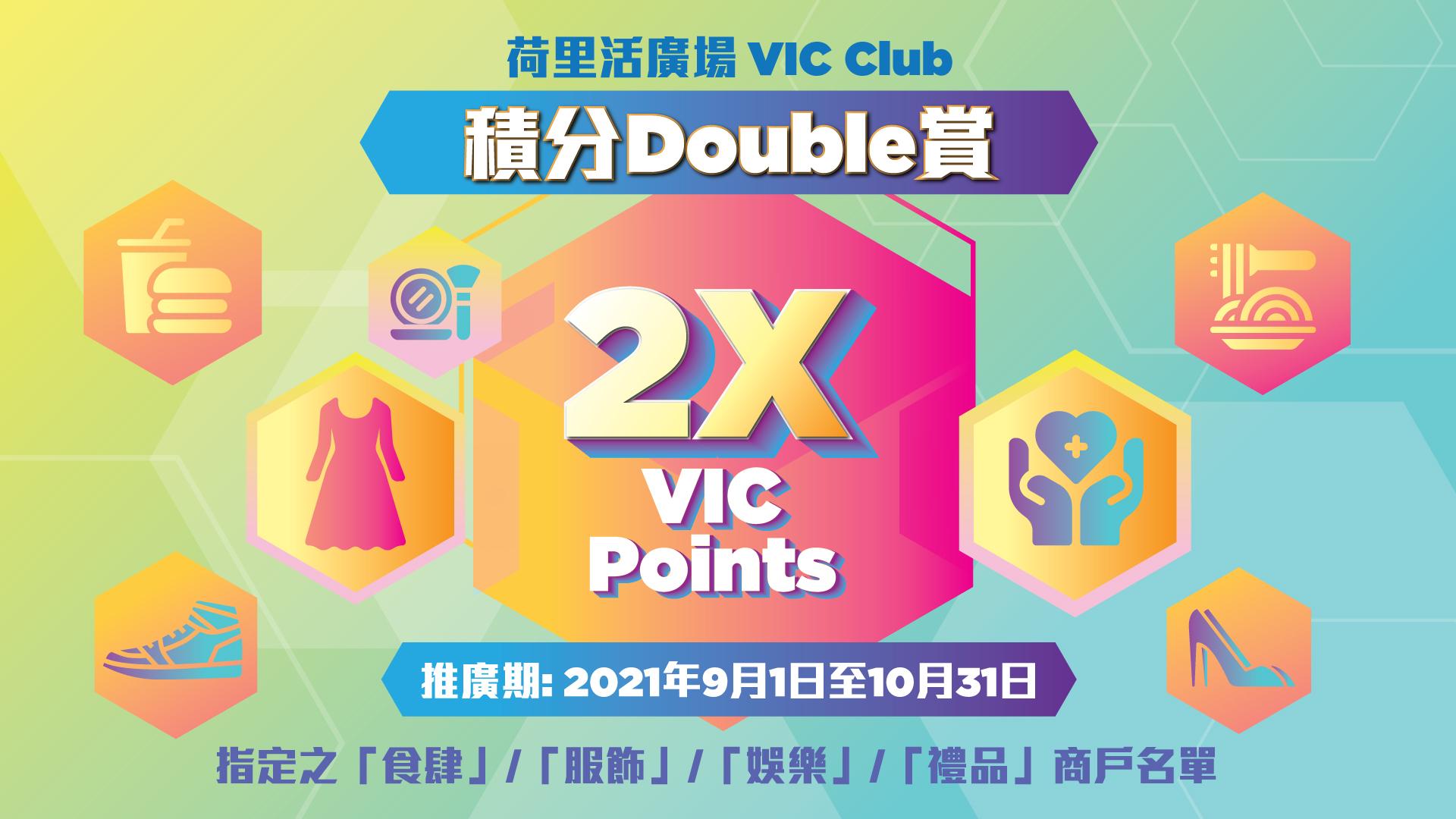 積分 Double 賞 (9-10 月) - 商戶名單