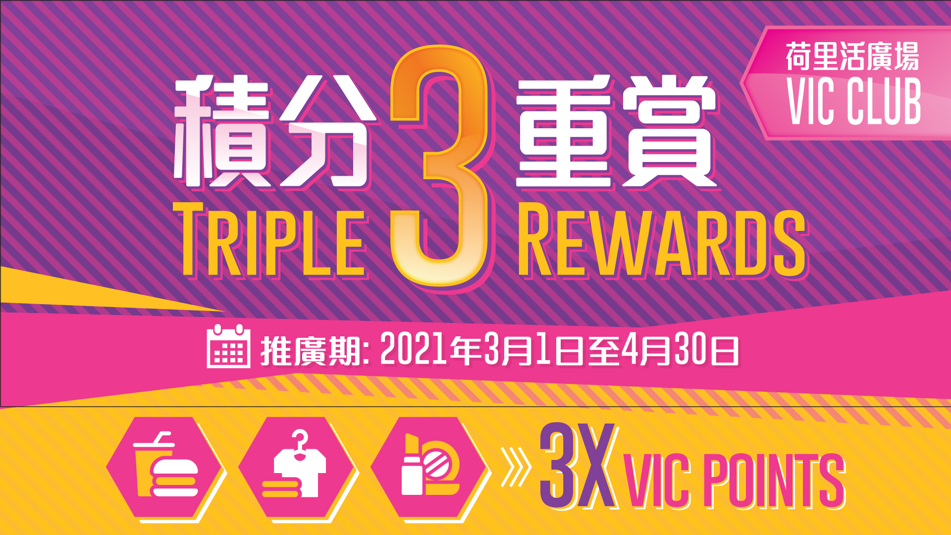 VIC Triple Rewards