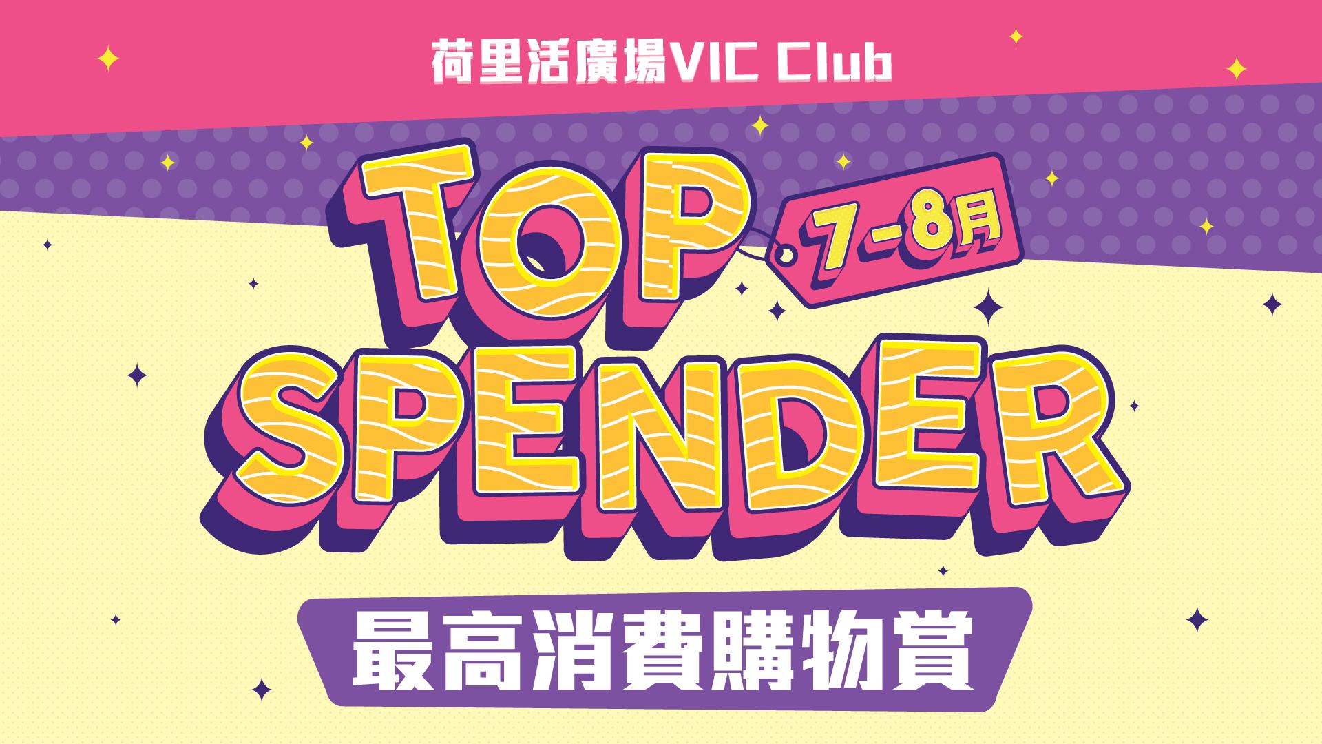 VIC Highest Spending Program (Jul-Aug)