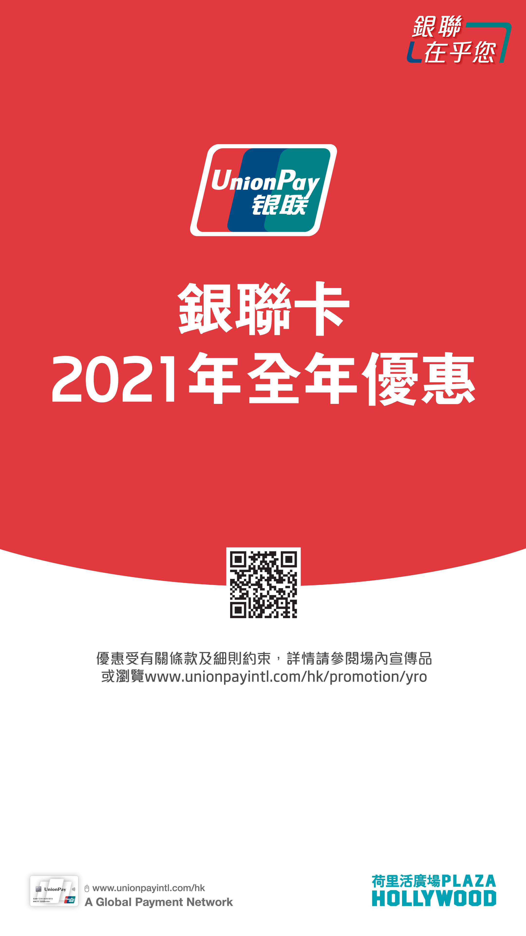 Shopping Privileges with UnionPay Card