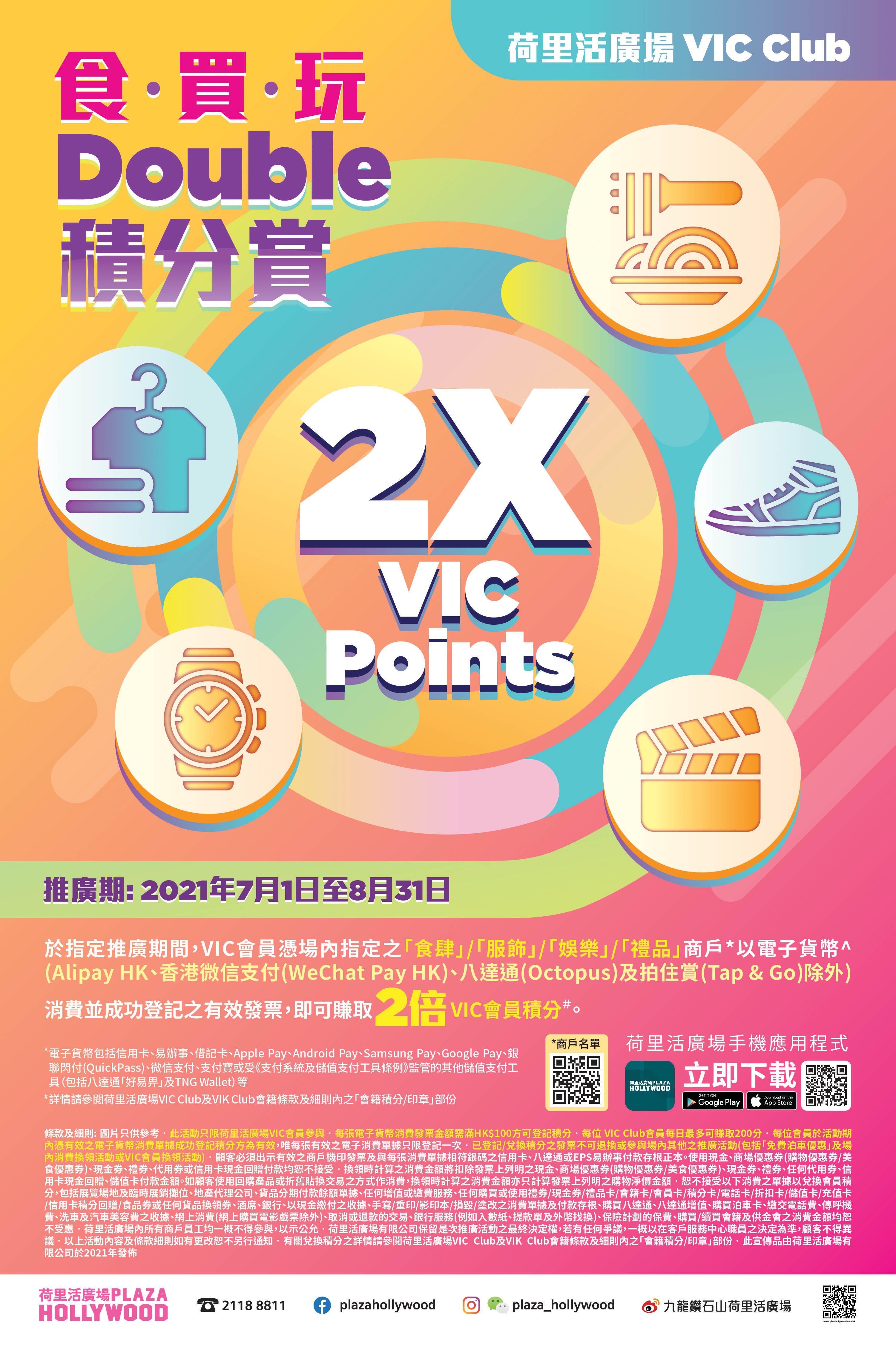 VIC Double Rewards (Jul - Aug)