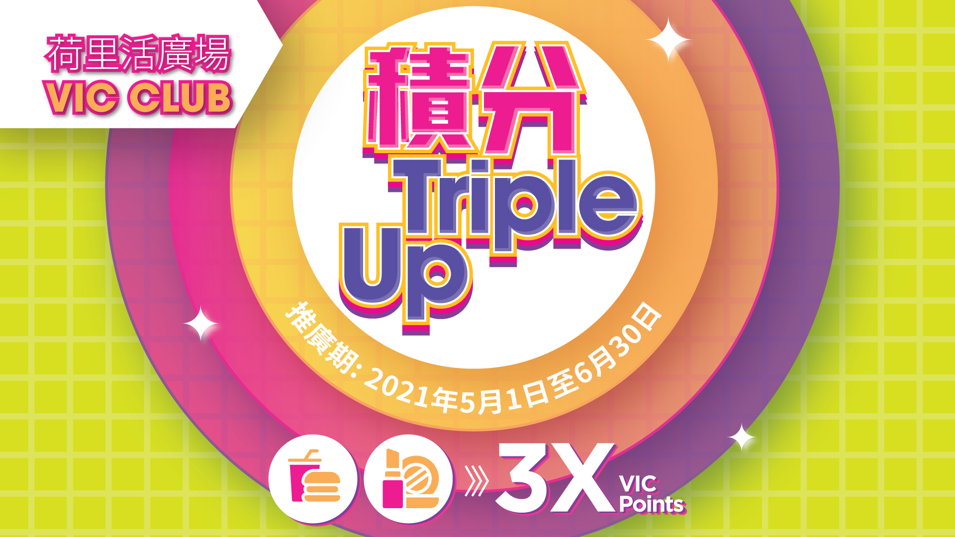 VIC Triple Rewards (May-June)