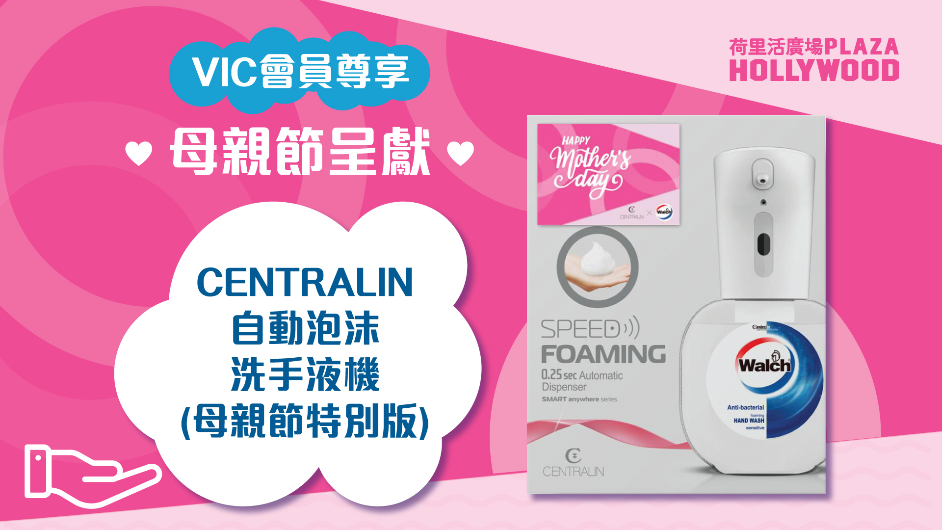 VIC Redemption - CENTRALIN Foaming Machine