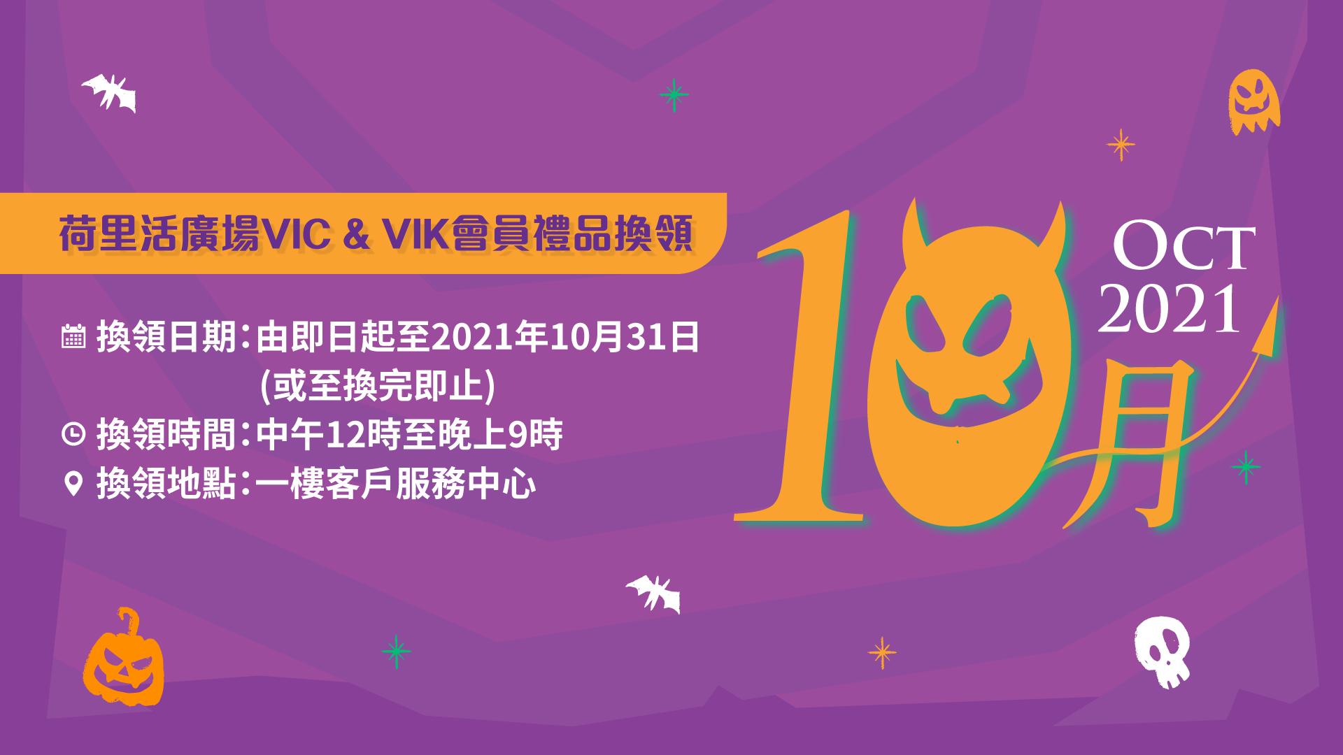 VIC & VIK 10月會員禮品換領