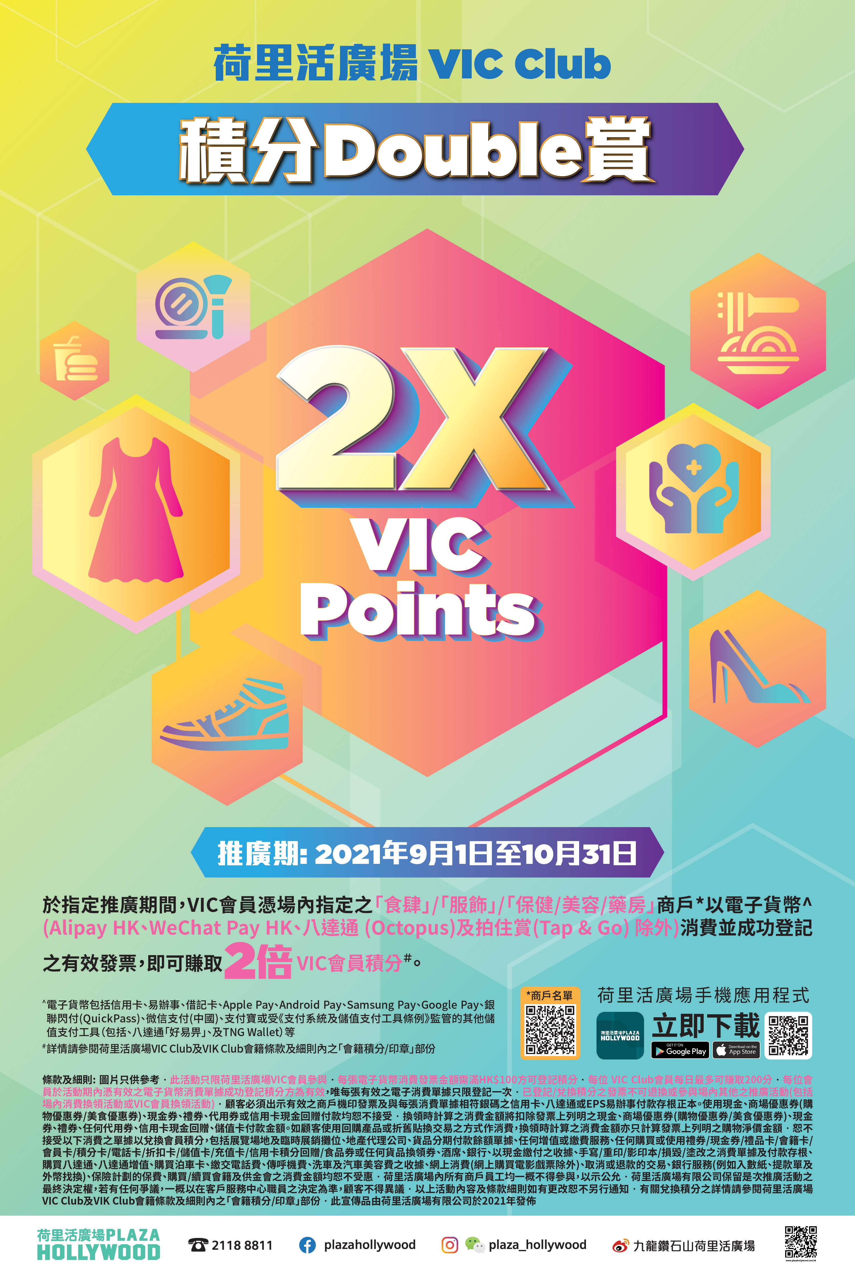 VIC Double Rewards (Sep-Oct)