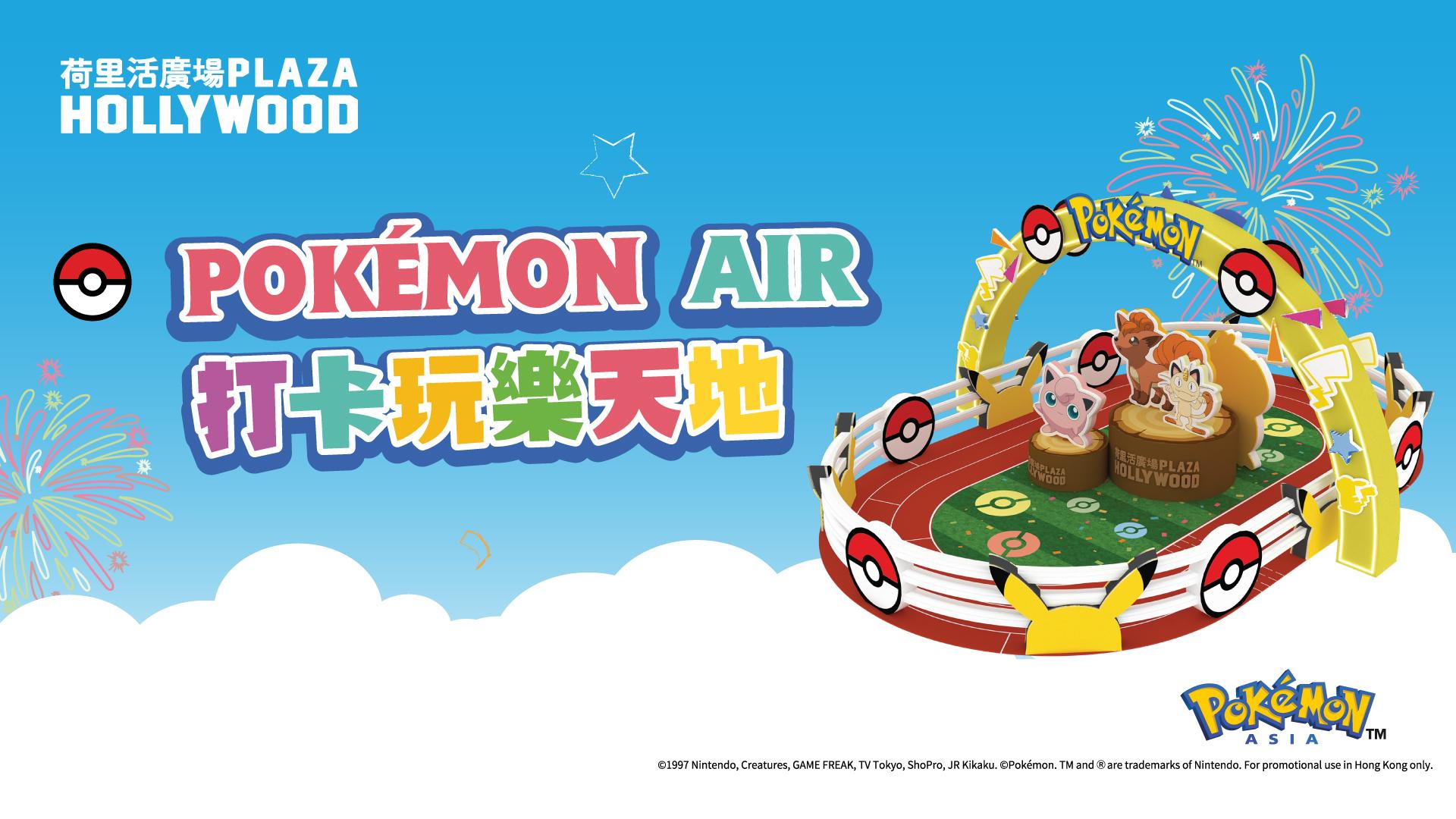 POKÉMON AIR Photospot Playground