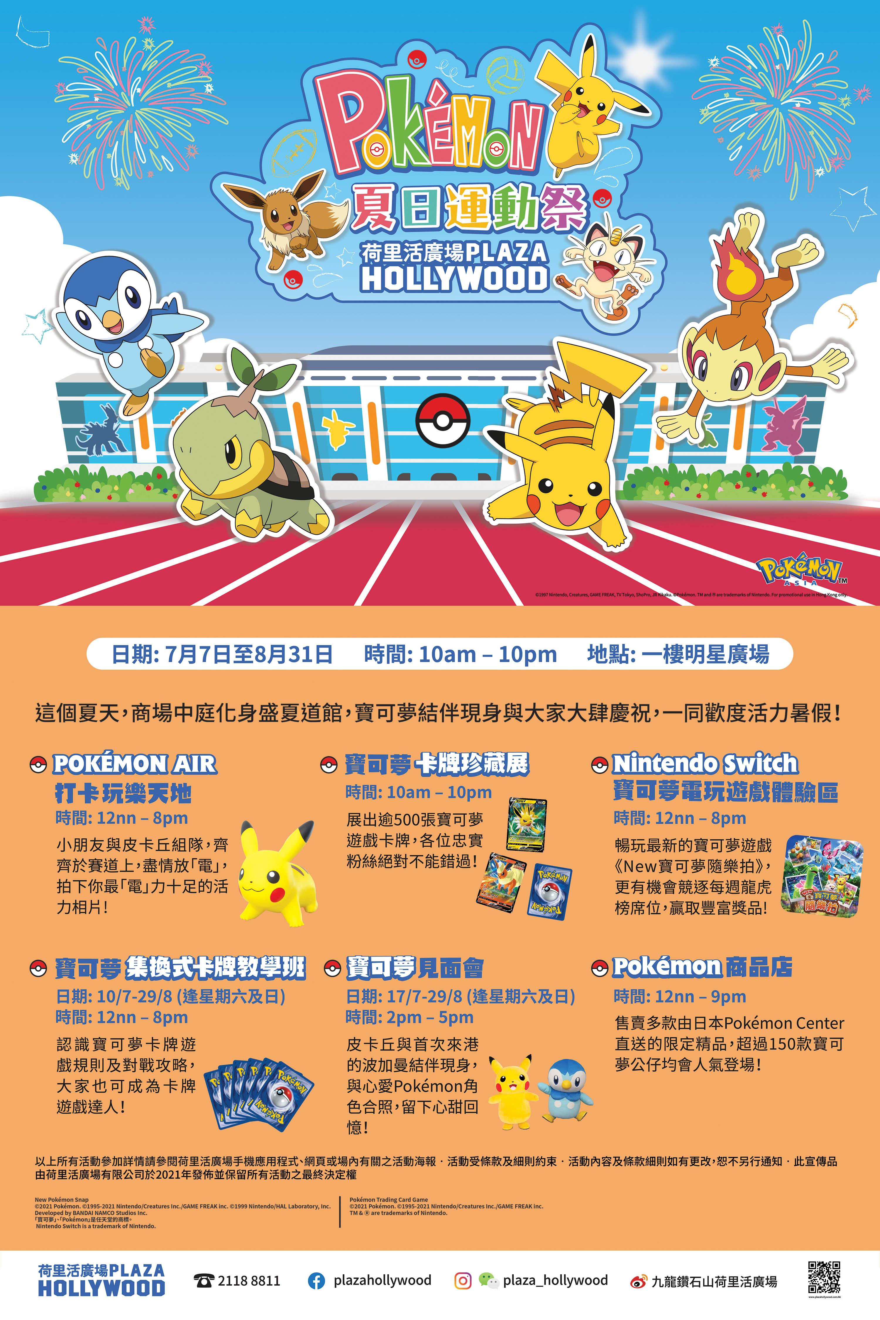 Pokémon Summer Sports Carnival