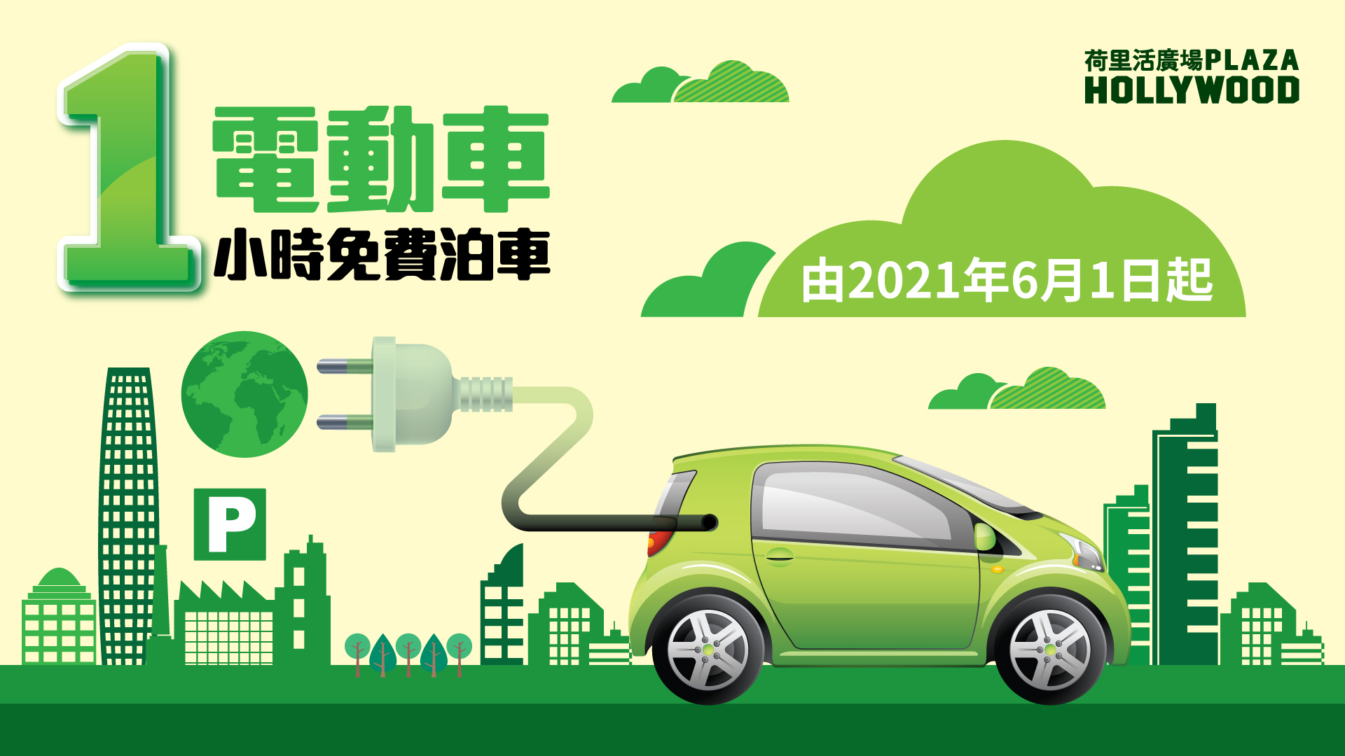 Electric Vehicle 1 hour Parking Privilege & Charging Service