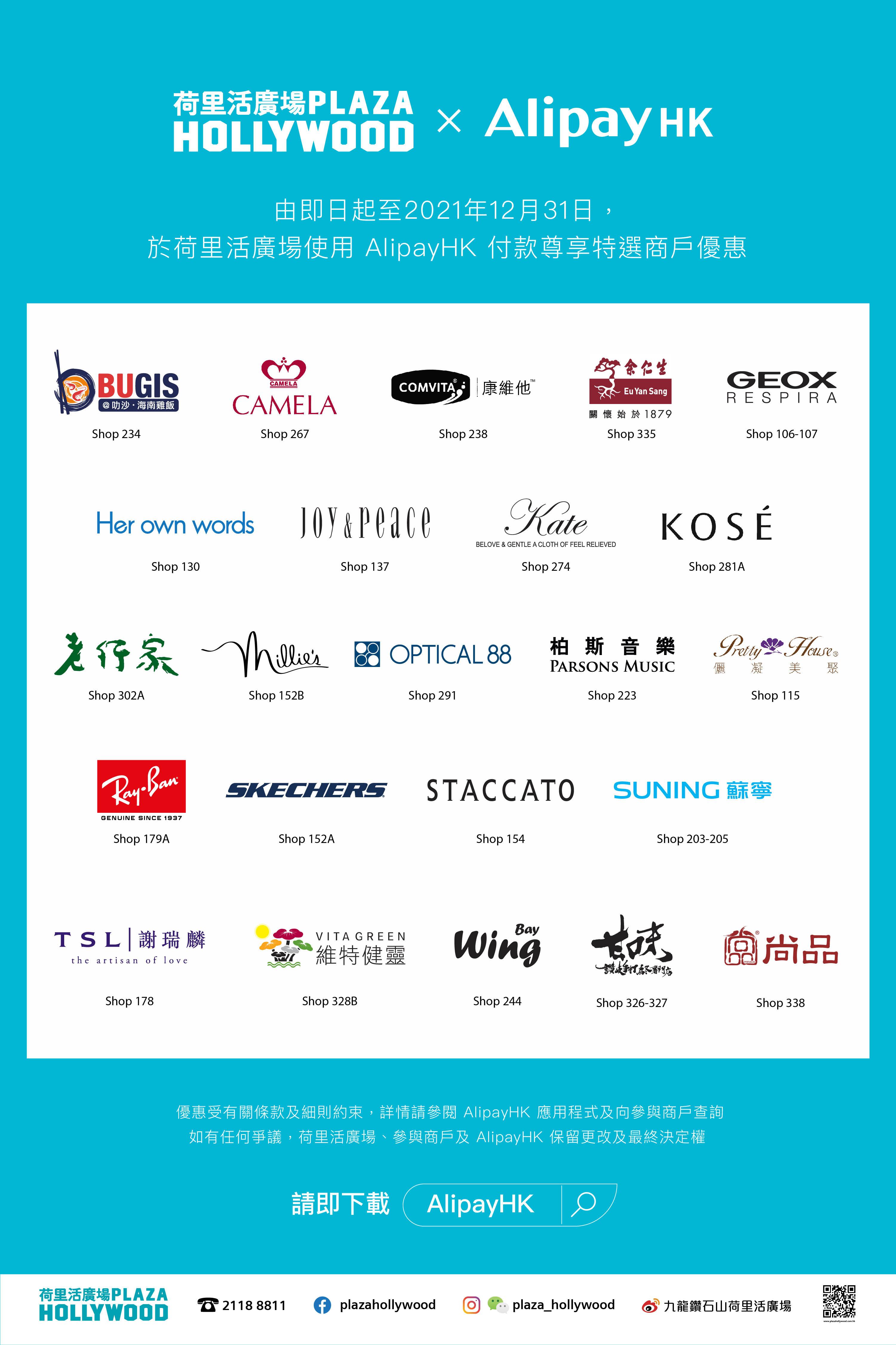 AlipayHK Shopping Privileges Promotion