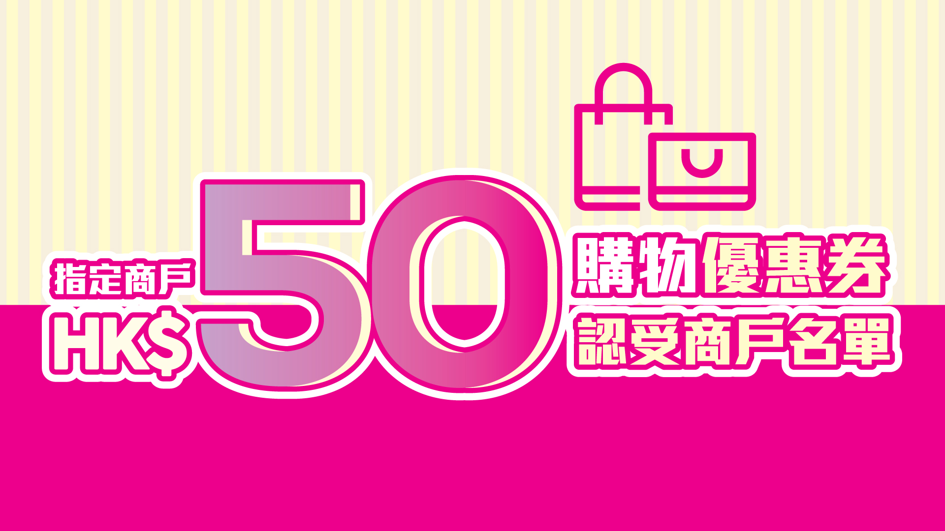 Plaza Hollywood Shopping HK$50 Conditional Coupon - Participating designated outlets at Plaza Hollywood