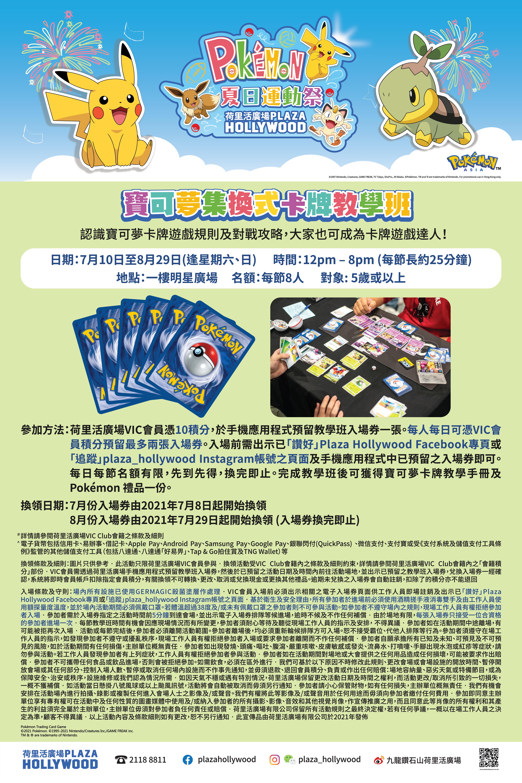 Pokémon Trading Card Game Tutorial