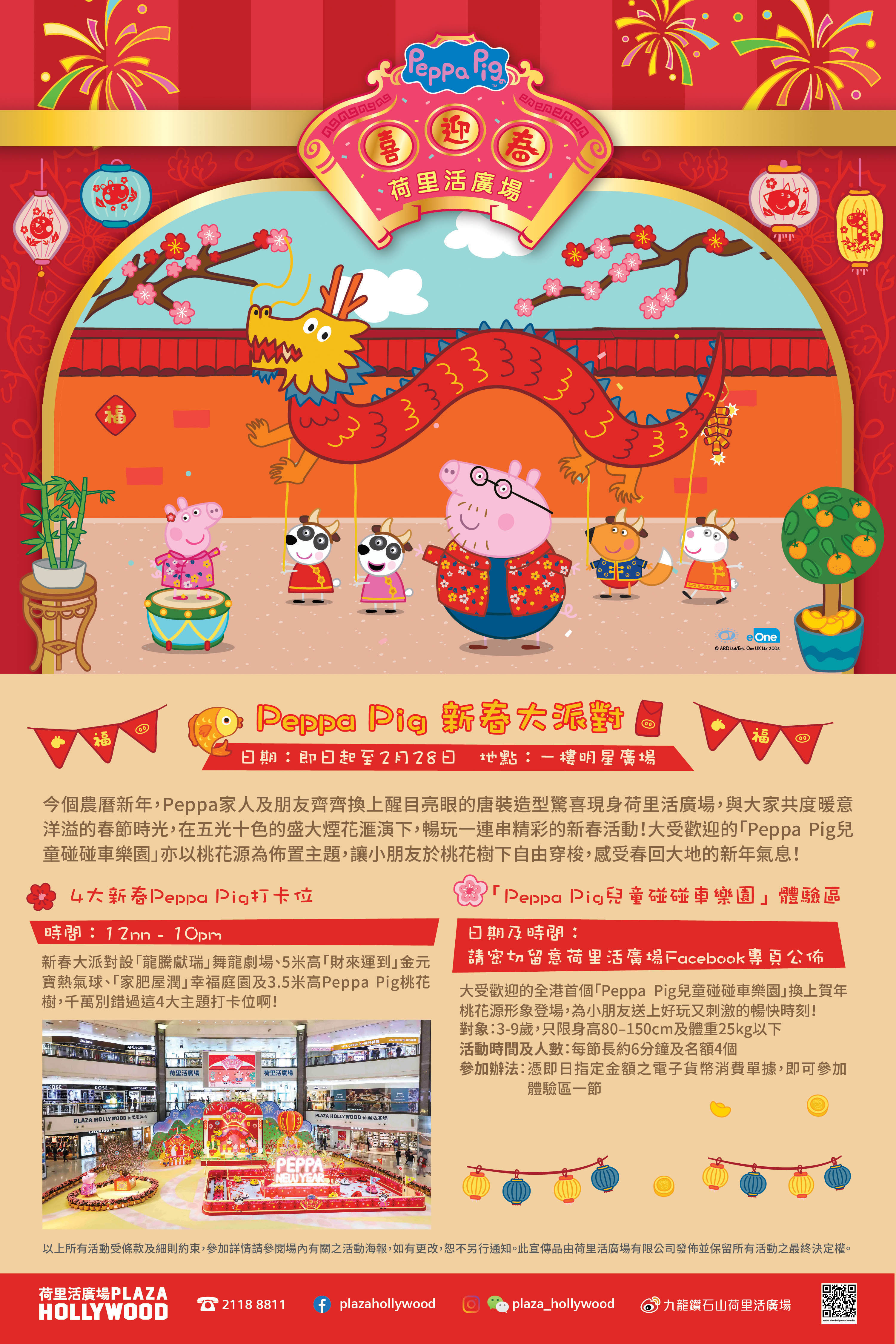 Peppa Pig Chinese New Year Party