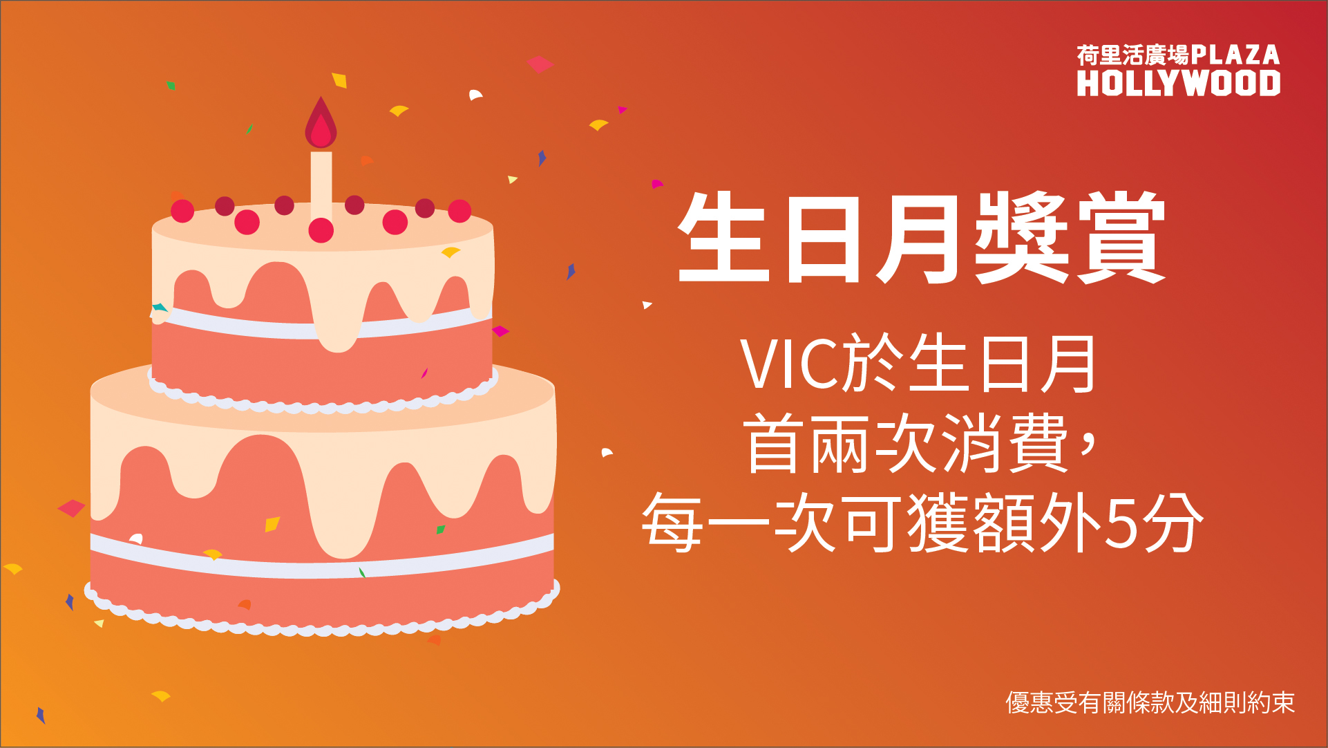 VIC special 2